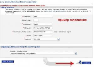 Регистрация JCPenney.com 2