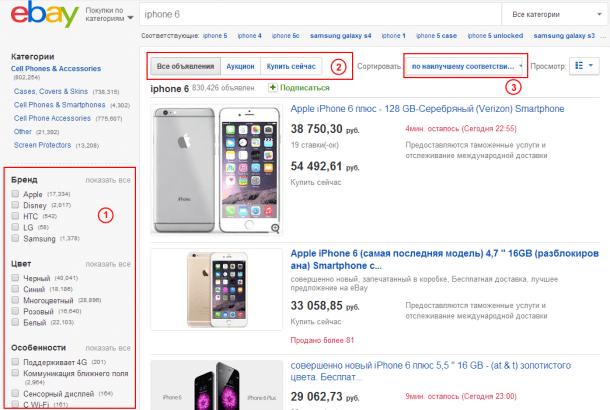 Покупка онлайн аукцион - смотреть видео на сайте видео обзоры о шоппинге