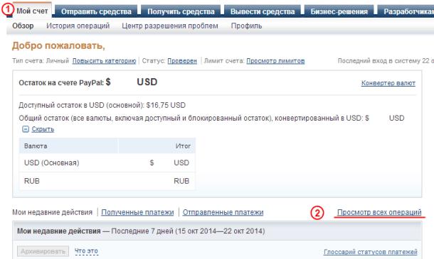 "Вкладка ""Мой счёт"" на PayPal"