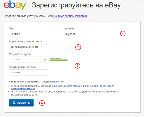 Заполнение формы регистрации на eBay