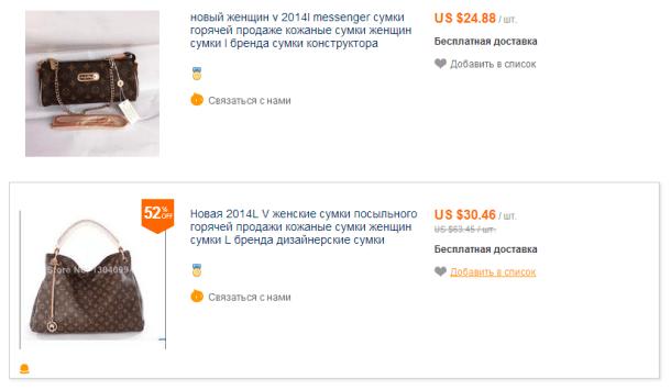 Поддельные сумки Louis Vuitton на Aliexpress