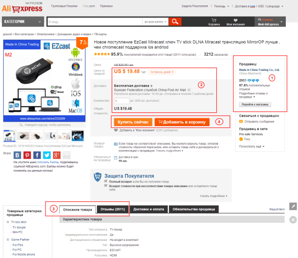 Проверка карточки товара на Aliexpress