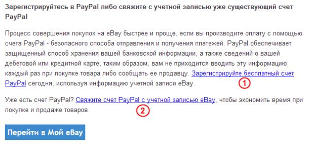 Письмо о регистрации на eBay