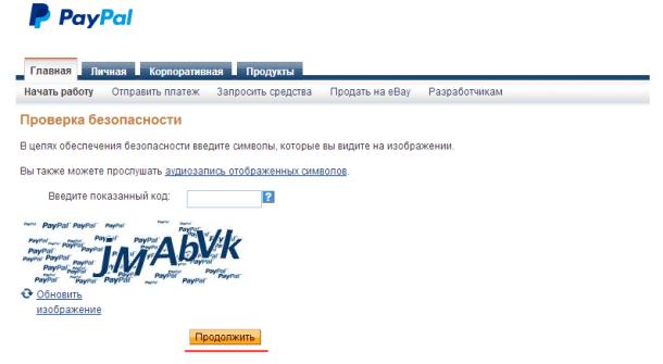 Проверка безопасности PayPal