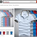 Поиск рубашки-поло Lacoste на Aliexpress
