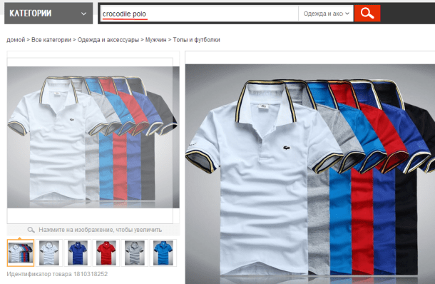 Поиск копии рубашки-поло Lacoste на Aliexpress