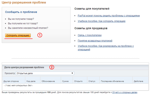 Оспорить операцию на PayPal