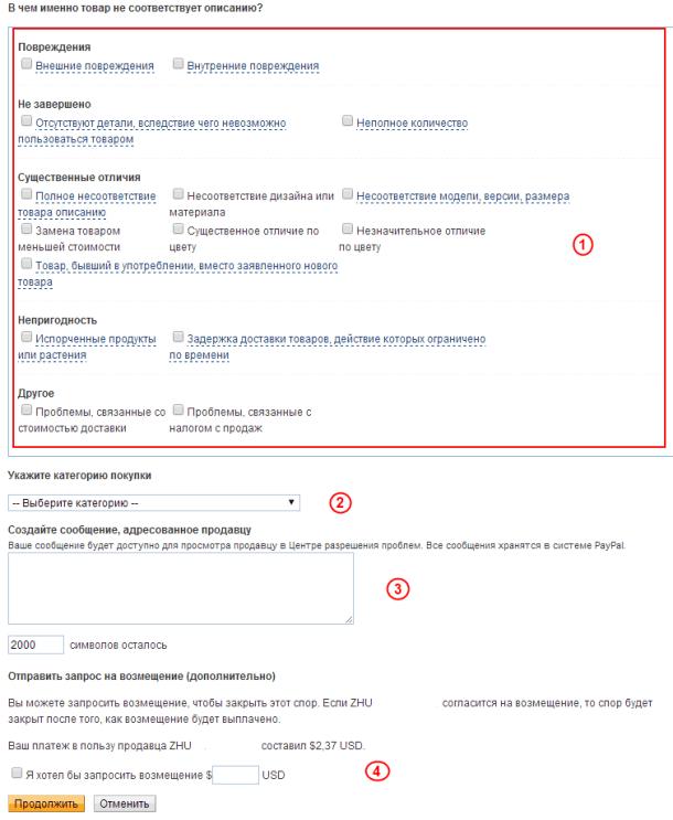 Описание предмета спора на PayPal