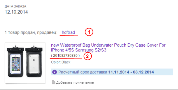 Ссылка на профиль продавца и уникальный номер товара