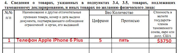 Таможенная декларация - количество и стоимость товара