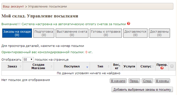Управление посылками на сайте посредника