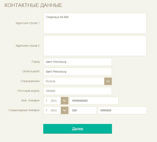 Ввод контактных данных для регистрации на Alipay