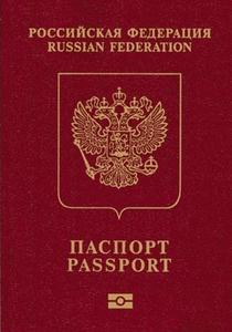 Обложка заграничного паспорта