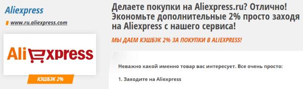 Как не потерять вознаграждение на кэшбэк-сайтах. Кэшбэк на Aliexpress.