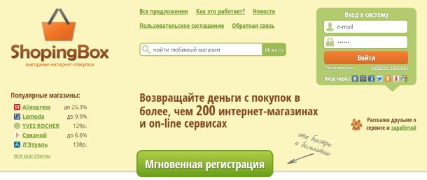 ShoppingBox.ru