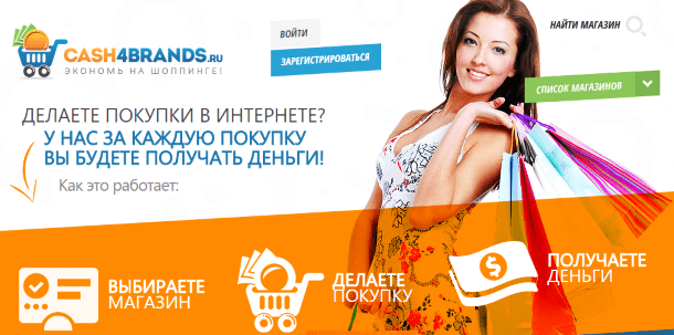 Cash4brands.ru