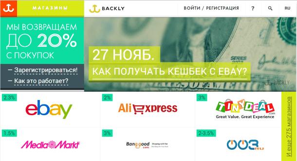 Backly.ru