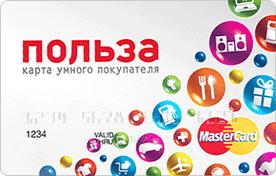 """Банковская карта """"Польза"""""""