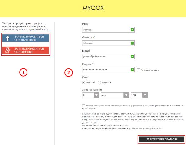 Регистрация на Yoox
