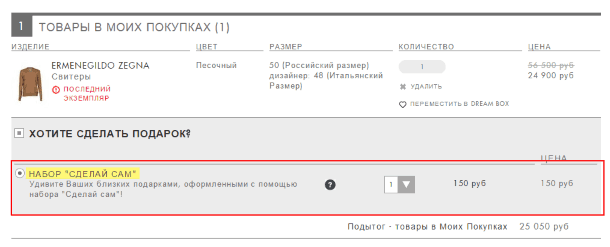 Проверка заказа на Yoox