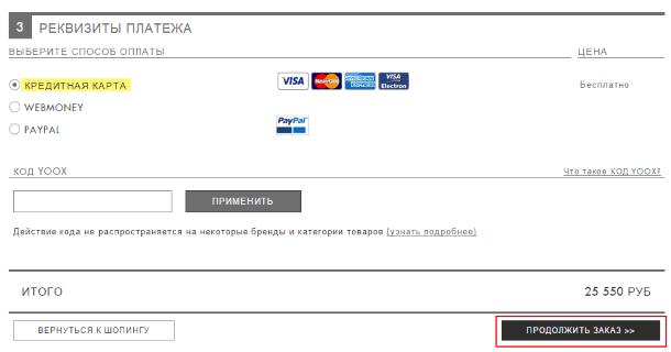 Выбор способа оплаты на Yoox