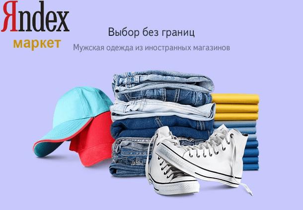 """""""Яндекс"""" стал искать по зарубежным магазинам"""