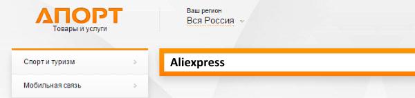 Поиск Aport.ru на Aliexpress