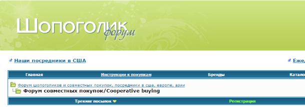 """Раздел форума """"Шопоголик"""", где обсуждаются групповые покупки"""