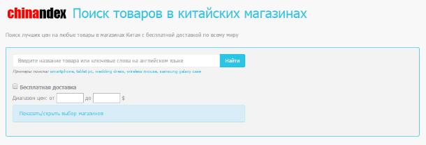 Chinandex.ru