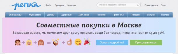 Repka.com