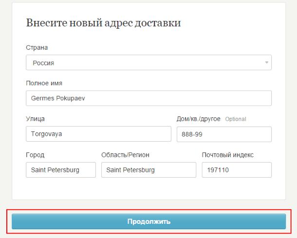 Ввод адреса доставки на Etsy
