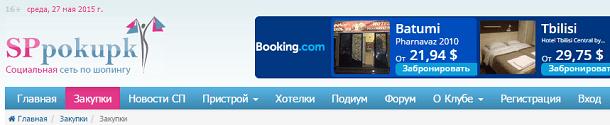 Sppokupki.ru