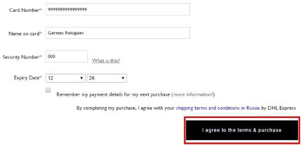 Оплата картой на Net-a-Porter