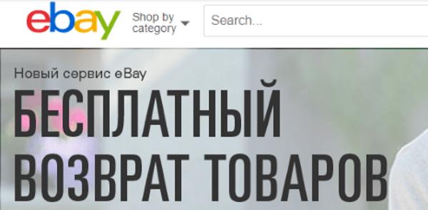 eBay предложит бесплатный возврат неподходящих товаров