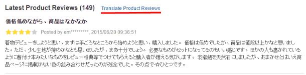 Отзывы покупателей на Rakuten.com