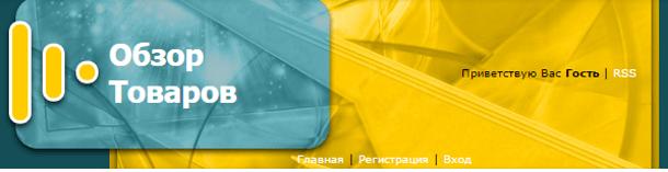 Обзоры товаров для женщин и детей на Obzor-tovarov.su
