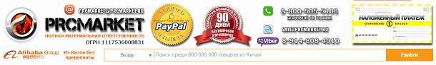 Пример посреднического сайта, который отправляет товары с TaoBao наложенным платежом