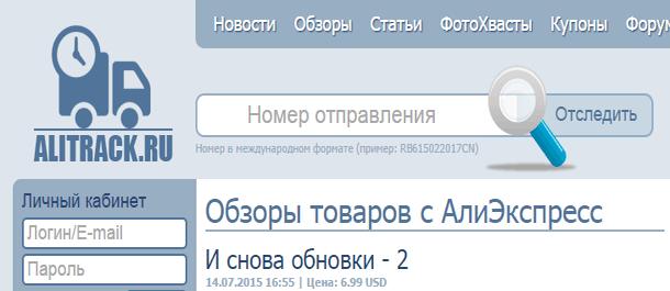Обзоры товаров из зарубежных интернет-магазинов - Alitrack.ru
