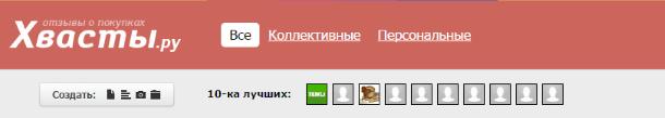 Обзоры товаров на Hvasty.ru