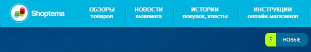 Обзоры товаров на Shoptema.ru