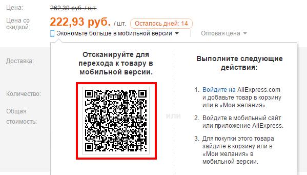 Сканирование QR-кода через приложение Aliexpress