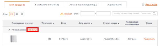 """Отслеживание статуса заказа в """"Личном кабинете"""" на BangGood"""