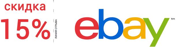 Способы экономить, покупая на eBay