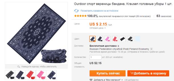 Недорогой аналог шейного платка Buff с Aliexpress - cтраница товара