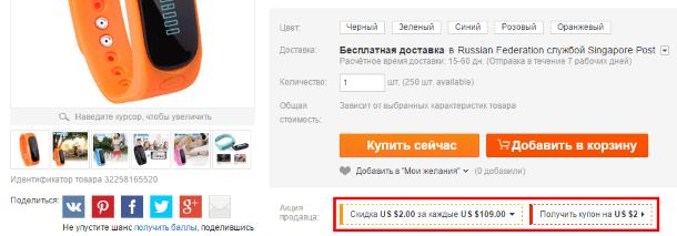 Способы экономить, покупая на Aliexpress - купоны от продавцов