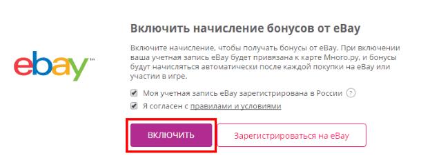 Привязка учётной записи eBay к Много.ру
