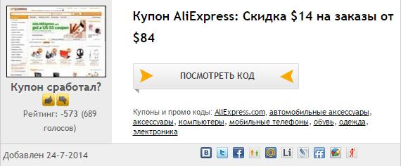 Получение купонов для Aliexpress на сайте iCoupons.ru