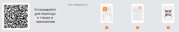 Получение скидки через мобильное приложение Aliexpress