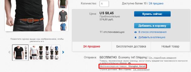 Продавцы одежды из Китая на eBay