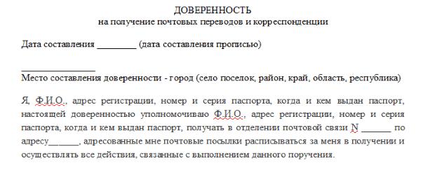 Бланк Доверенность На Получение Посылки Почта России